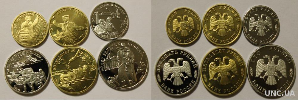 Набор монет 50 лет Великой Победы (7 шт.) копии монет