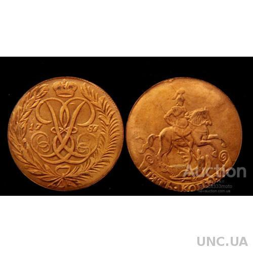 Пять копеек 1757 года копии монет Елизаветы