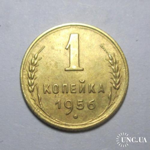 1 копейка 1956 года. шт.2.2А