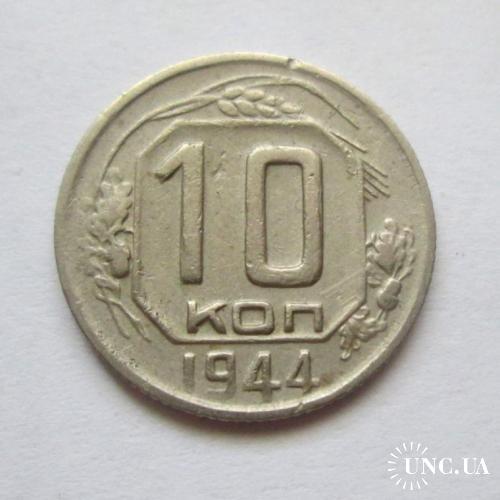 10 копеек 1944 года.