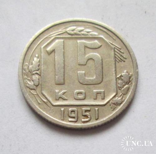 15 копеек 1951 года.