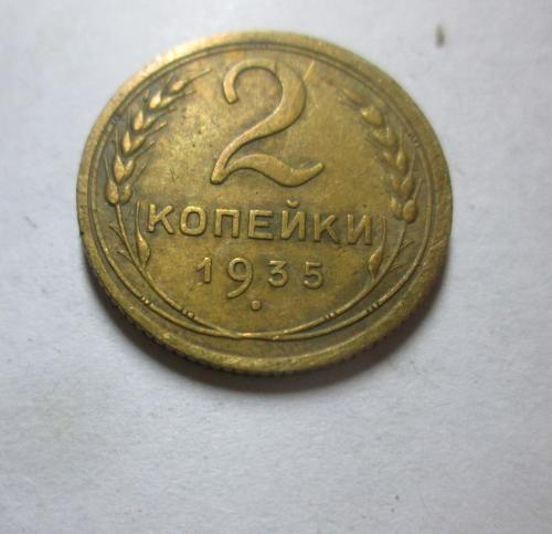 2 копейки 1935 года. Ст.