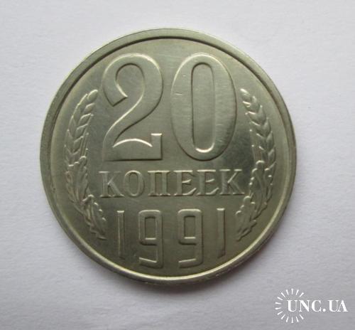 20 копеек 1991 год. шт.3.3Л Ф(175)