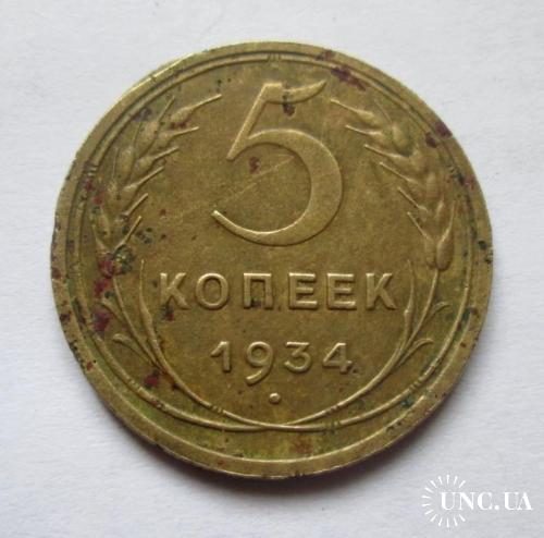 5 копеек 1934 года