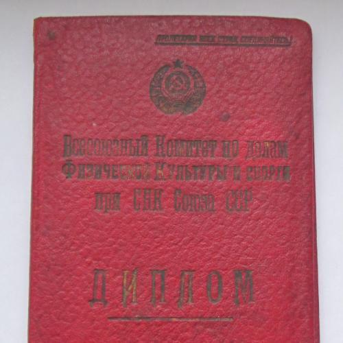 Диплом об окончании ГИФКУ г.Харьков 1936 год.
