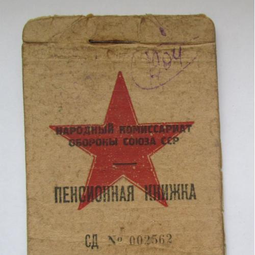 Пенсионная книжка 1945 года