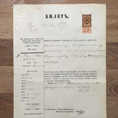 Билет из Иностранного Отделения Канцелярии Московского Генерал-Губернатора 1876 г.
