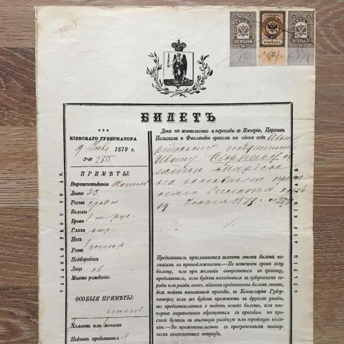 Билет от Киевского Губернатора на жительство и переезды в Империи, Царст.Польском и Финляндии 1879 г