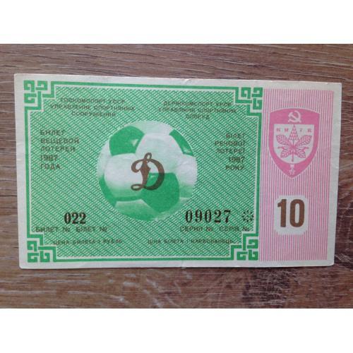Билет вещевой лотереи 1987 г. 10 тираж. Госкомспорт УССР управление спортивных сооружений. Цена билета 1 рубль.