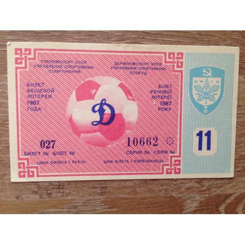 Билет вещевой лотереи 1987 г. 11 тираж. Госкомспорт УССР управление спортивных сооружений. Цена билета 1 рубль.