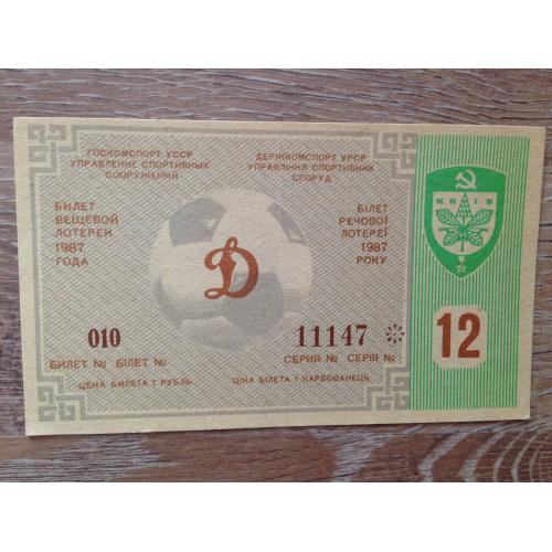 Билет вещевой лотереи 1987 г. 12 тираж. Госкомспорт УССР управление спортивных сооружений. Цена билета 1 рубль.