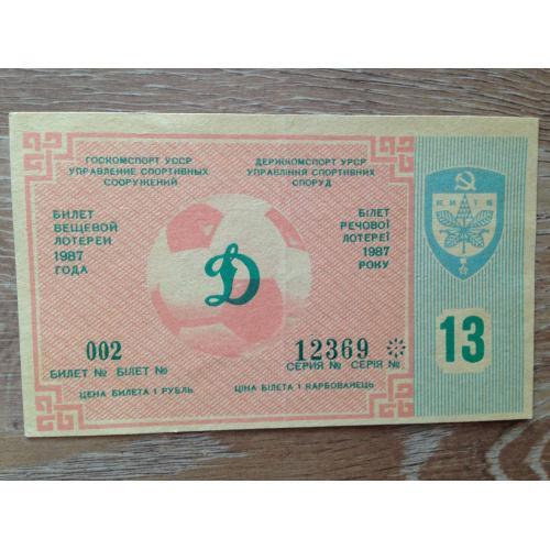Билет вещевой лотереи 1987 г. 13 тираж. Госкомспорт УССР управление спортивных сооружений. Цена билета 1 рубль.