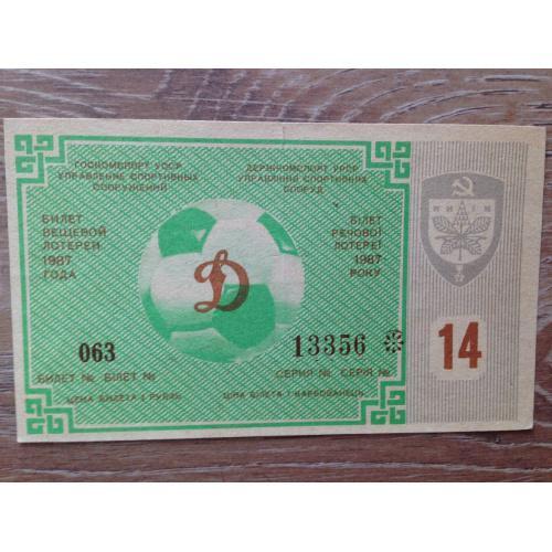 Билет вещевой лотереи 1987 г. 14 тираж. Госкомспорт УССР управление спортивных сооружений. Цена билета 1 рубль.