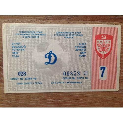 Билет вещевой лотереи 1987 г. 7 тираж. Госкомспорт УССР управление спортивных сооружений. Цена билета 1 рубль.