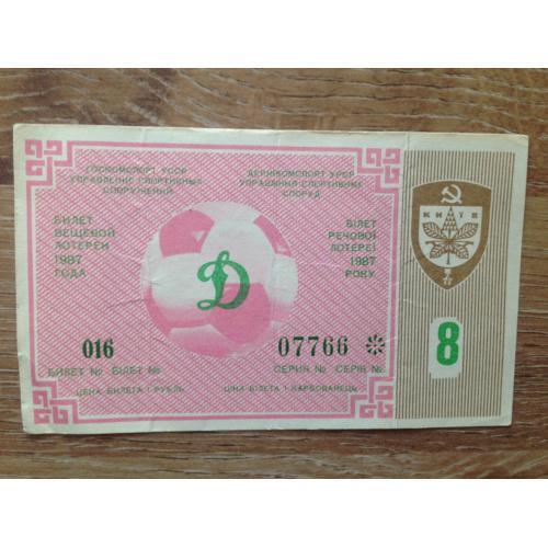 Билет вещевой лотереи 1987 г. 8 тираж. Госкомспорт УССР управление спортивных сооружений. Цена билета 1 рубль.