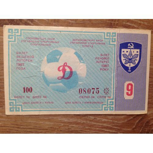Билет вещевой лотереи 1987 г. 9 тираж. Госкомспорт УССР управление спортивных сооружений. Цена билета 1 рубль.