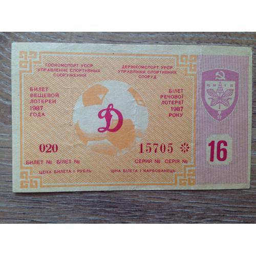 Билет вещевой лотереи 1987 г. Госкомспорт УССР управление спортивных сооружений. Цена билета 1 рубль. 16 тираж.