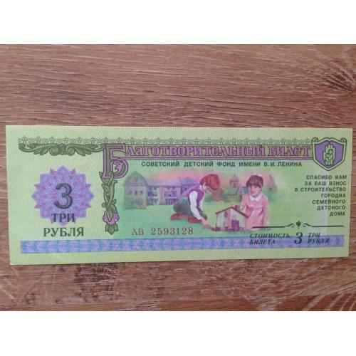 Благотворительный билет 3 рубля Советский детский фонд имени В.И.Ленина. 1988 г.
