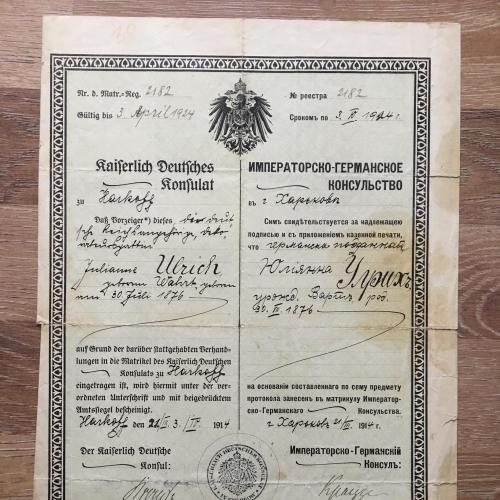 Германская подданая занесена в метрику Императорско-Германского Консульства г.Харьков 1914 г.