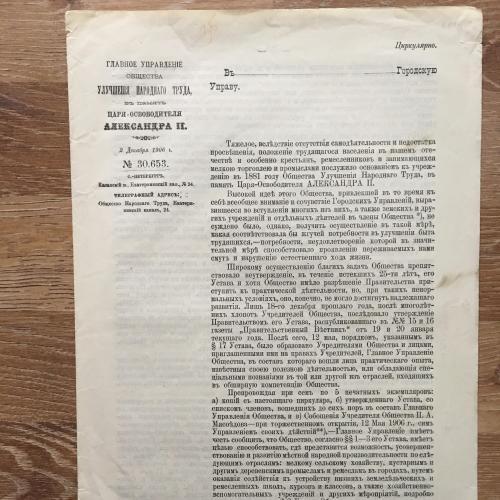 Главное управление общества улучшения народного труда. 1906 г.
