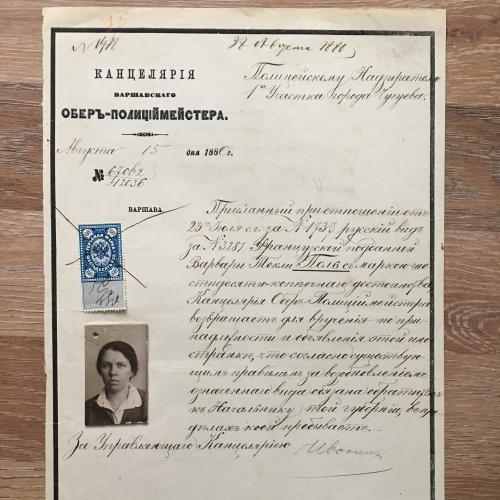Канцелярия Варшавского обер-полицмейстера для полицейского надзирателя г.Чугуева 1880 г.