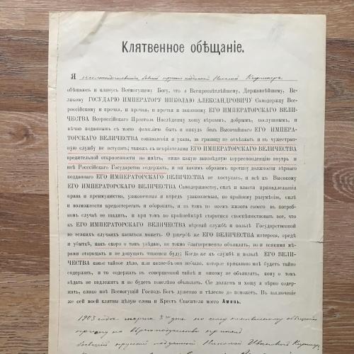 Клятвенное обещание императору Николаю Александровичу о невыезде за границу 1903 год