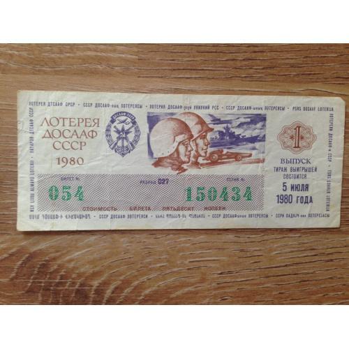 Лотерея ДОСААФ СССР 1980 г.  50 копеек. 1 выпуск.
