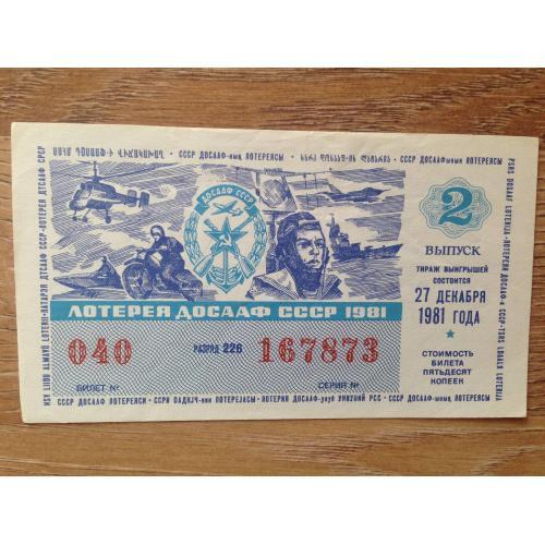 Лотерея ДОСААФ СССР 1981 г. 50 копеек. 2 выпуск.