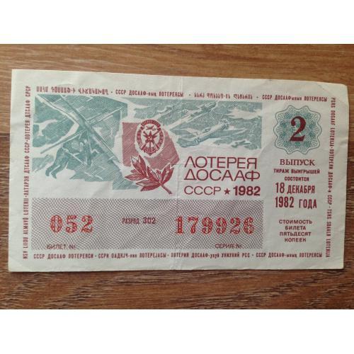 Лотерея ДОСААФ СССР 1982 г. 50 копеек. 2 выпуск.