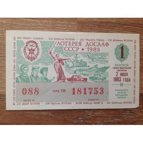 Лотерея ДОСААФ СССР 1983 г. 50 копеек. 1 выпуск.