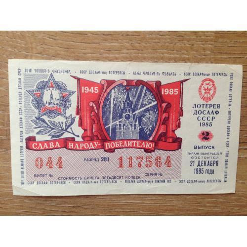 Лотерея Слава народу-победителю 1985 г. 50 копеек. 2 выпуск.