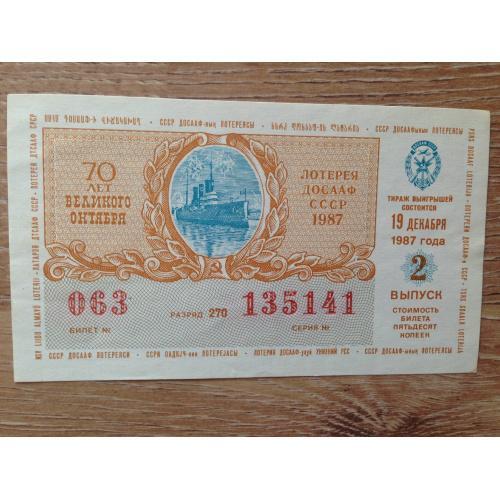 Лотерея ДОСААФ СССР 1987 г.  70 лет Великого Октября. 50 копеек. 2 выпуск.