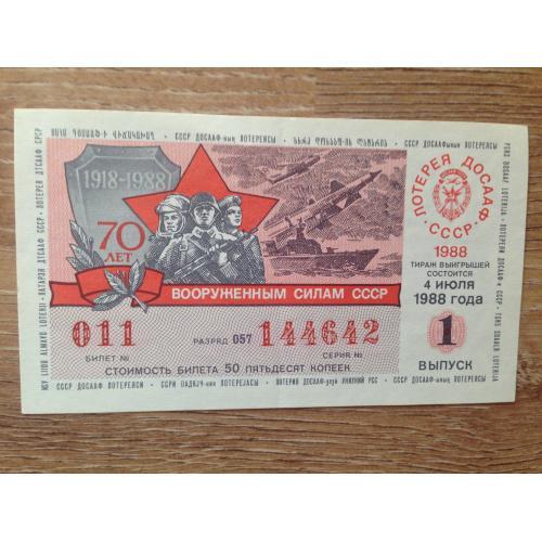 Лотерея ДОСААФ СССР 1988 г.  70 лет вооруженным силам СССР. 50 копеек. 1 выпуск.