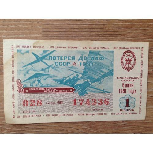 Лотерея ДОСААФ СССР 1991 г.  50 копеек. 1 выпуск.
