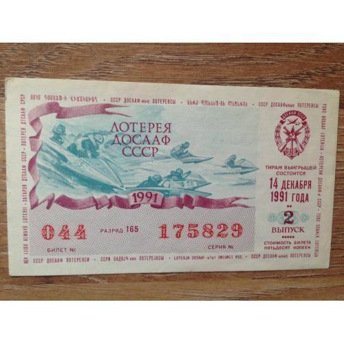 Лотерея ДОСААФ СССР 1991 г.  50 копеек. 2 выпуск.