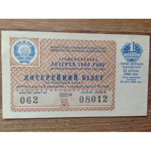 Лотерейный билет. 3 рубля. 1 выпуск. 1960 г. Министерство финансов Украинской ССР. Денежно-вещевая лотерея 1960 г.