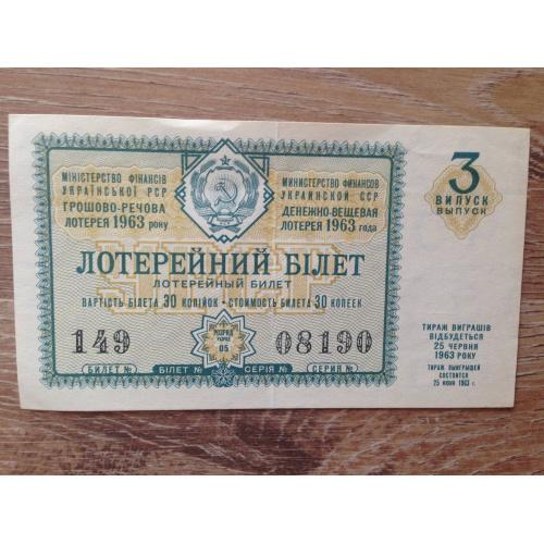 Лотерейный билет. 30 копеек. 3 выпуск. 1963 г. Министерство финансов Украинской ССР.  Билет денежно-вещевой лотереи 1963 г.