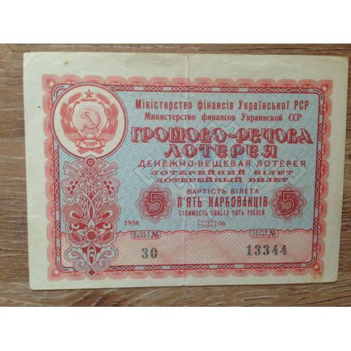 Лотерейный билет. 5 рублей. Министерство финансов Украинской ССР. Денежно-вещевая лотерея. 1958 г.