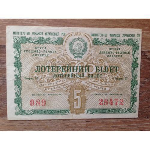 Лотерейный билет. 5 рублей. Министерство финансов Украинской ССР. Вторая денежно-вещевая лотерея. 1958 г.