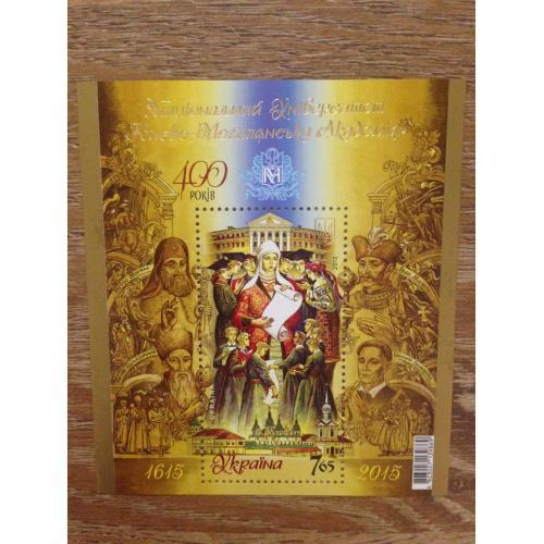 Марки Україна. Поштовий блок. Києво-Могилянська Академія 400 років