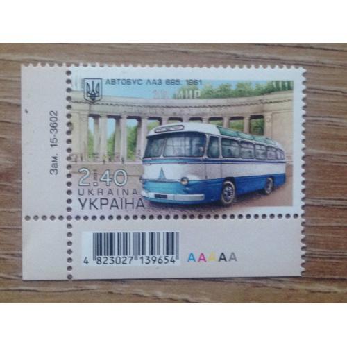 Марка України. Автобус ЛАЗ 695