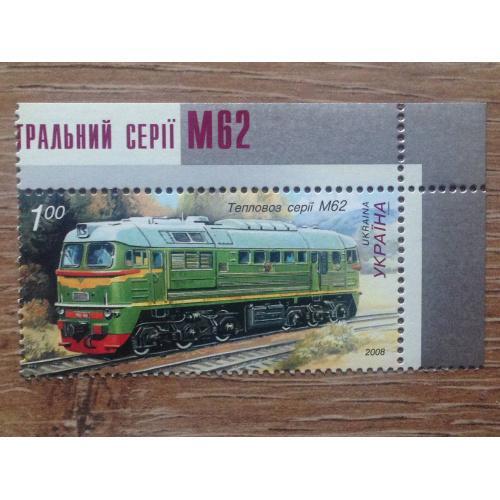 Марка України. Тепловоз серії М62