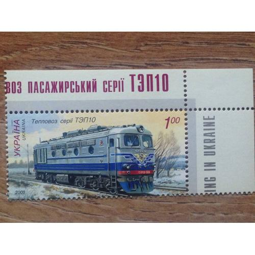 Марка України. Тепловоз серії ТЕП10