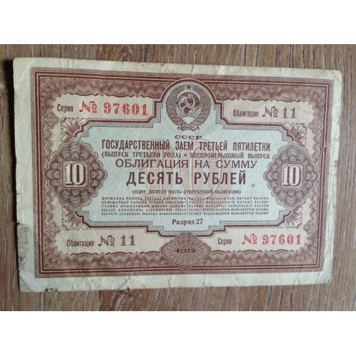 Облигация 1940 г. на сумму 10 рублей. Государственный внутренний заем третьей пятилетки.