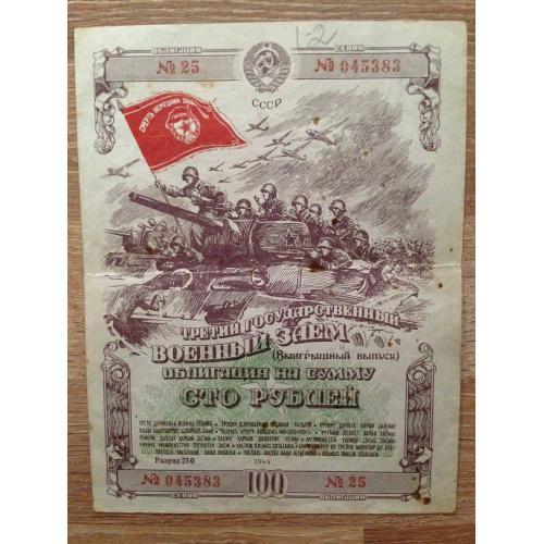Облигация 1944 г. на сумму 100 рублей. Третий Государственный военный заем.