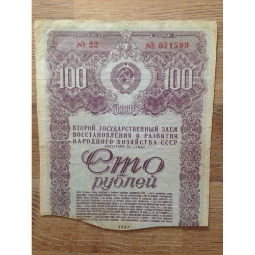 Облигация 1947 г. на сумму 100 рублей. Серия №021599. Второй Государственный заем восстановления и развития народного хозяйства СССР.