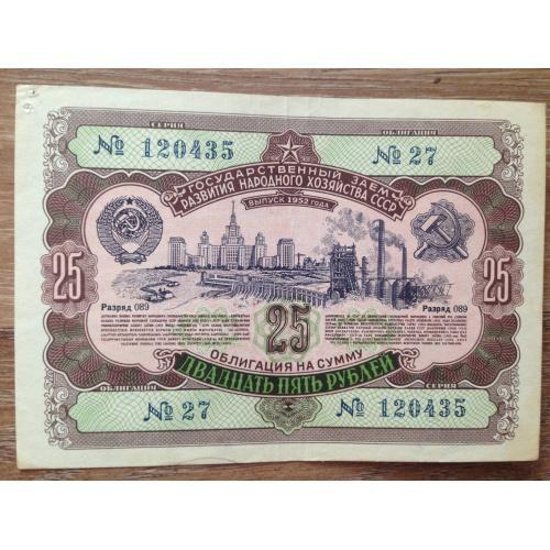 Облигация 1952 г. на сумму 25 рублей. Серия №120435. Государственный заем развития народного хозяйства СССР.