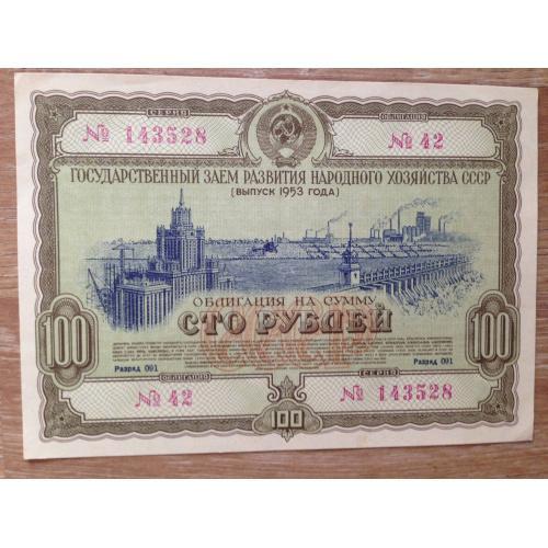 Облигация 1953 г. на сумму 100 рублей. Серия №143528. Государственный заем развития народного хозяйства СССР.