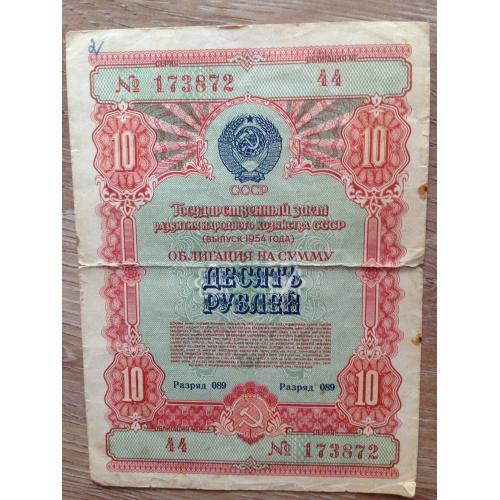 Облигация 1954 г. на сумму 10 рублей. Серия №173872. Государственный заем развития народного хозяйства СССР.