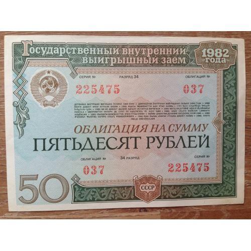 Облигация 1982 г. на сумму 50 рублей. Серия №225475. Государственный внутренний выигрышный заем 1982 года.